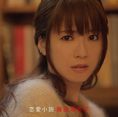 【Amazon.co.jp限定】恋愛小説 (通常盤) (バックトラックCD付)