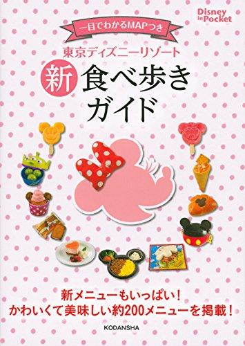 東京ディズニーリゾート 新 食べ歩きガイド (Disney in Pocket)