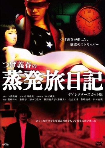 つげ義春の蒸発旅日記 ディレクターズカット版 [DVD]