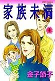 家族未満 1 (ジュールコミックス)