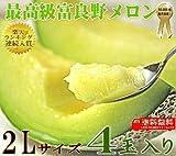 北海道ふらの産 青肉メロン 2L 4玉 ランキングお取り寄せ