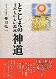 とこしえの神道―日本人の心の源流