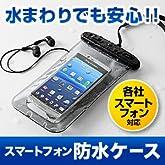 サンワダイレクト 防水ケース iPhone4S iPhone4 IS03 Xperia Galaxy など各種 スマートフォン 対応 200-PDA044