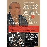 dogen-muho-book