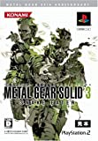 Metal Gear Solid 20th Anniversary: Metal Gear Solid 3 Snake Eater [Japan Import]