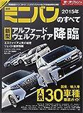 最新ミニバンのすべて (モーターファン別冊 統括シリーズ vol. 69)