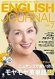 ENGLISH JOURNAL (イングリッシュジャーナル) 2012年 07月号 [雑誌]