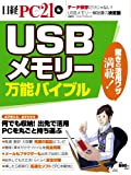 USB万能バイブル (日経BPパソコンベストムック)