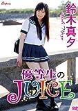 鈴木真夕 / 優等生のJUICE [DVD]