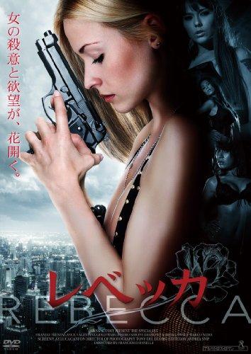 レベッカ [DVD]