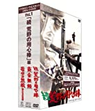 「マカロニ・ウエスタン」3枚セットDVD Vol.1 「続 荒野の用心棒」編