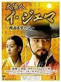 太陽人 イ・ジェマ~韓国医学の父~DVD-BOX1