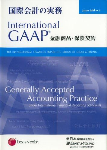 国際会計の実務―金融商品・保険契約 International GAAP