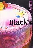 Black! (下)  / 原田 梨花 のシリーズ情報を見る