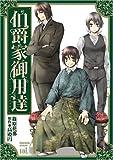 伯爵家御用達 4 (IDコミックス ZERO-SUMコミックス)