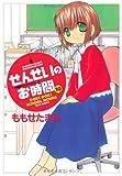 せんせいのお時間 10 (バンブーコミックス )