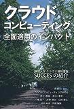 クラウドコンピューティング全面適用のインパクト 静岡大学クラウド情報基盤SUCCES(Shizuoka University Cloud Computing Eco System)の紹介