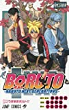 BORUTO―ボルト― 1 ―NARUTO NEXT GENERATIONS― (ジャンプコミックス)