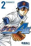 ダイヤのA act2(2) (講談社コミックス)