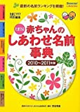 たまひよ赤ちゃんのしあわせ名前事典〈2010~2011年版〉