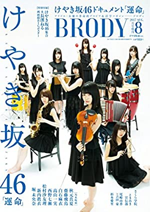 BRODY 8月号増刊 「BRODYけやき坂46ver.」