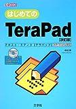 はじめてのTeraPad (I・O BOOKS)
