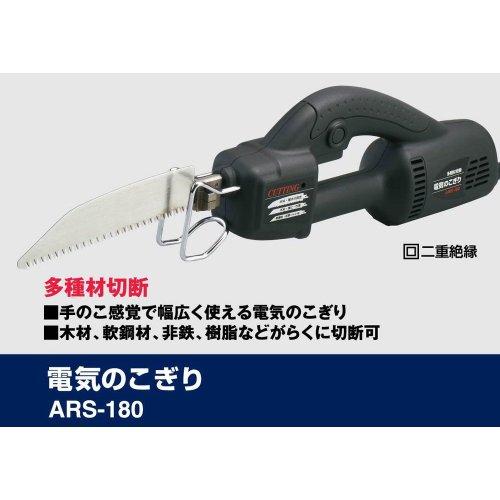 SHINKO(新興製作所) 電気のこぎり ARS-180