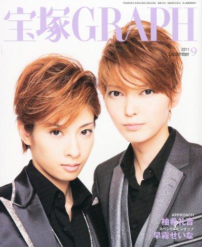 宝塚 GRAPH (グラフ) 2011年 09月号 [雑誌]