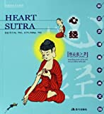 Heart Sutra (English-Chinese)