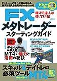 稼げる達人は使っている! FXメタトレーダースターティングガイド (LOCUS MOOK) [単行本] / バウンド (編さん); インフォレスト (刊)