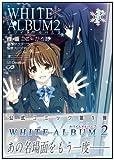 WHITE ALBUM2(1)