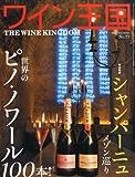 隔月刊ワイン王国 2013年11月号 No.77
