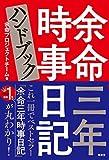 余命三年時事日記ハンドブック 青林堂ビジュアル雑誌