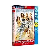 超字幕セックスアンドザシティ2 ザムービー