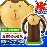 2011年新商品 おさるの氷かき器 製氷カップ付 DIS-1159