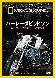 ナショナル ジオグラフィック[DVD] ハーレーダビッドソン スーパー・ファクトリーのすべて