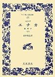 スピノザ エチカ 倫理学〈下〉 (ワイド版岩波文庫)