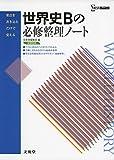 世界史Bの必修整理ノート 新課程版 (要点を書き込むだけで覚える)