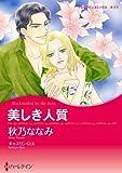 美しき人質 (ハーレクインコミックス・キララ)