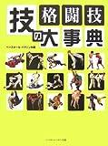 格闘技 技の大事典 ― 世界60億人必携