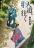 八卦見豹馬 吉凶の剣(三) 天道、往く (新時代小説文庫)