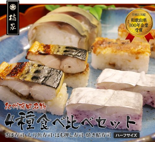 紀州寿司4種食べ比べお試しセット 橘家 さば寿司 はも押し寿司 太刀魚寿司 焼き鯖寿司 (各4切れ)