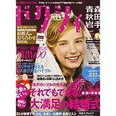 ゼクシィ 青森・秋田・岩手版 2008年 01月号 [雑誌]