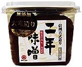 食べ物 おいしい 口コミ 大寒二年味噌 500g×6個 0353
