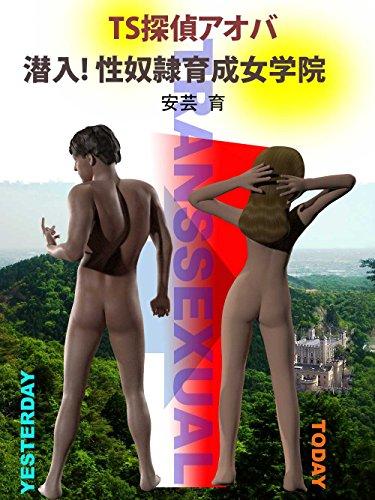 TS探偵アオバ・潜入! 性奴隷育成女学院
