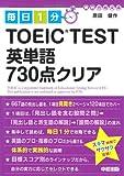 毎日1分 TOEIC TEST英単語730点クリア (資格合格文庫)