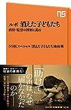 ルポ 消えた子どもたち―虐待・監禁の深層に迫る (NHK出版新書 476)