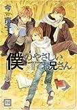 僕のやさしいお兄さん 2 (2) (花音コミックス) (花音コミックス)