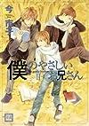 僕のやさしいお兄さん 2 (花音コミックス)
