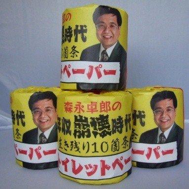 トイレットペーパー 森永卓郎の年収崩壊時代 【まとめ売り 100ロールセット】